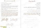 apprendre-le-tawhid-aux-enfants-non-specifie-al-haramayn-livres-9715-790-544-4